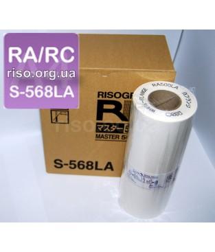 Мастер-пленка S-568LA RA/RC-55L (232 кадра)