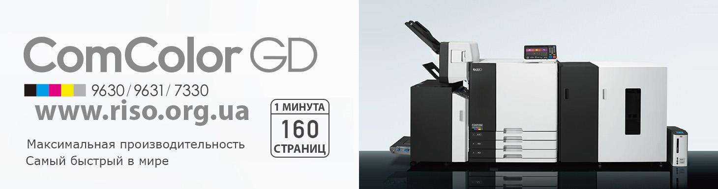 ComColor GD 9630/9631/7330 Лучшая производительность, самый быстрый выход.  1MINUTE 160 страниц